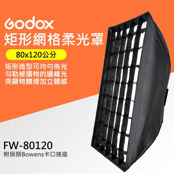 【補貨中10910柔光罩】80X120CM 柔光箱 神牛 Godox SB-FW-80120 棚燈 外拍燈 保榮卡口 附網格