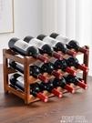 紅酒架擺件葡萄酒架子實木家用小型現代簡約紅酒櫃展示架紅酒格子 ATF 夏季狂歡