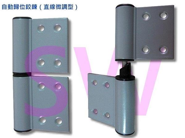 4 自動歸位鉸鏈 HA42405 直線微調型 自動回復鉸鏈 鋁製 插心後鈕 旗型鉸鏈 鋁門活頁 一組(兩片)