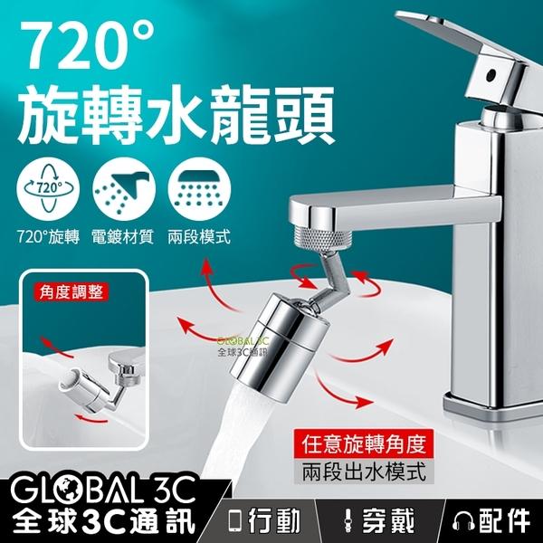720°旋轉水龍頭 兩段出水模式 不濺濕檯面 可調角度 浴室 廁所 廚房 洗手台 臉盆 電鍍不生鏽