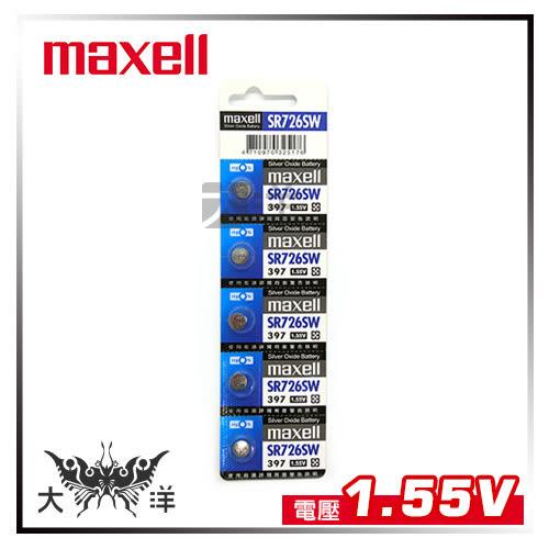 ◤大洋國際電子◢ Maxell SR726SW鈕扣電池(1顆) 1.55V 水銀電池 手錶 遙控器 計算機