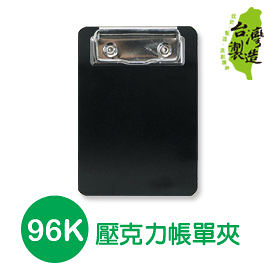 珠友 DL-12009 96K 壓克力帳單夾/信用卡簽單夾