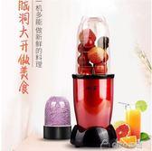 220v料理機家用小型攪拌機多功能研磨豆漿奶昔果汁迷你寶寶嬰兒輔食機  ciyo黛雅