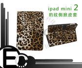 【EC數位】Apple iPad mini 2 MINI2 豹紋 側掀 站立 保護套 保護殼 外殼