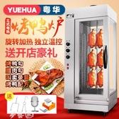 烤鴨爐 粵華燃氣烤鴨爐 商用電熱 全自動爐燒雞爐烤雞烤鴨烤箱 烤魚箱烤MKS 夢藝家
