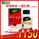 白蘭氏 深海魚油+蝦紅素 120顆/盒 ...