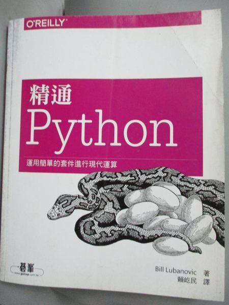【書寶二手書T1/電腦_ZHG】精通 Python運用簡單的套件進行現代運算_Bill Lubanovic
