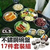 [17件組] CLS不鏽鋼碗盤 贈收納袋 不鏽鋼餐具 碗盤 露營碗盤 碗盤組 戶外碗盤 餐盤【CP058】