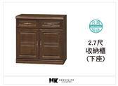 【MK億騰傢俱】AS284-01胡桃色2.7尺收納餐櫃下座