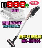 電動棉被吸頭【國際牌Panasonic 手提充電式電動吸塵器MC-BD585 】