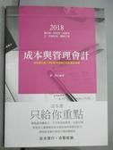 【書寶二手書T4/進修考試_QXQ】成本與管理會計_蕭靖