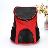 寵物包 外出便攜貓包狗包寵物背包 網紗透氣寵物雙肩包 糖果時尚