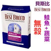 6.8公斤美國BEST BREED貝斯比《全齡犬無榖鮭魚+蔬菜香草配方-BBV1306》
