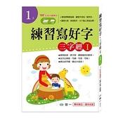 練習寫好字(三字經I)