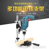 電鑽支架 鑚電動架架台鑚鑚手鑚小型萬用電磨鑚台手電鑚木工簡易多功能支架YTL