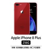 Apple iPhone 8 Plus 256G 官換全新機 原廠正品