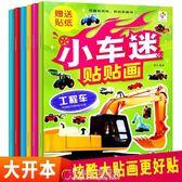 小車迷貼貼畫2-3-4-5歲幼兒童益智男孩汽車貼紙書寶寶粘貼貼畫書【概念3C旗艦店 】