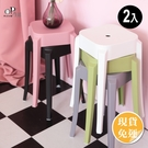 北歐風繽紛方凳餐椅 2入組 【OP生活】快速出貨 椅子 塑膠椅 收納椅 露營椅 餐桌 沙發 堆疊 水洗