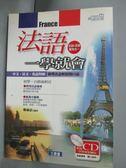 【書寶二手書T1/語言學習_IPW】法語一學就會_鄭適意_無光碟