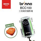 【贈原廠包】Brinno BCC100 Time-Lapse 縮時攝影機 工程紀錄 監視器 邑錡公司貨