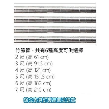 經濟型 波浪架 NO.9095 竹節管 2尺 高61公分
