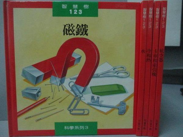 【書寶二手書T5/少年童書_MNS】智慧樹123-磁鐵_水_冷和熱_航空器等_共5本合售