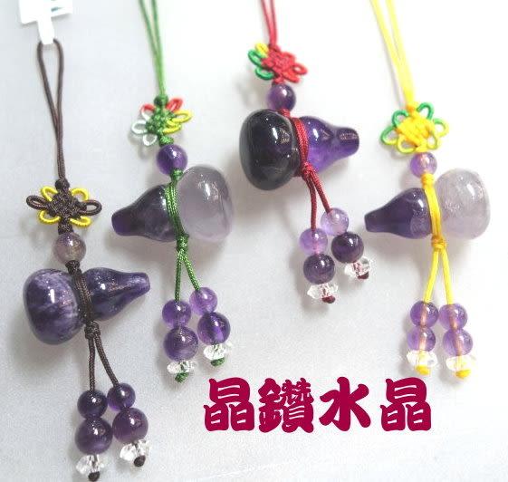 『晶鑽水晶』天然紫水晶吊飾 葫蘆型~避邪.擋煞增智慧~超值特惠中