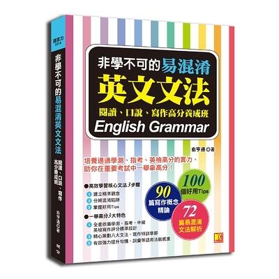 非學不可的易混淆英文文法(閱讀.口說.寫作高分養成班)