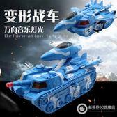 變形坦克飛機 電動玩具帶音樂聲光 Ktky11