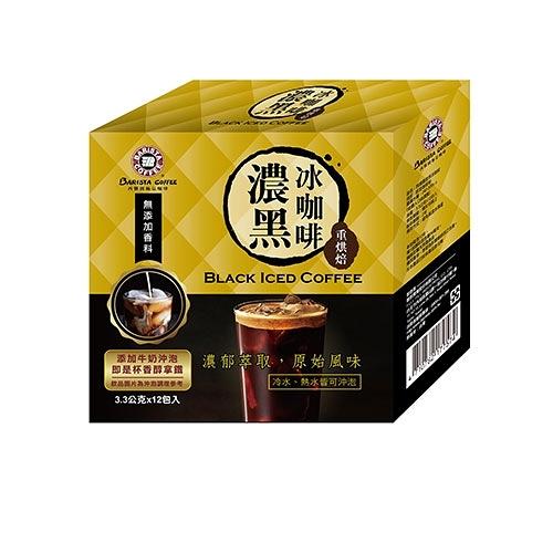 西雅圖濃黑冰咖啡3.3Gx12【愛買】