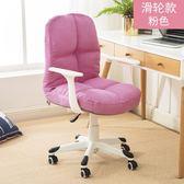 電腦椅子家用簡約現代學生宿舍學習寫字書房人體工學椅辦公小轉椅ZMD 交換禮物