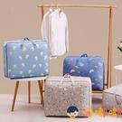 收納袋子家用大號整理被子裝棉被衣服衣物行李打包袋【淘嘟嘟】