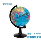 【新年鉅惠】鴿地球儀中學生用14.2cm高清小號擺件【gogo購】