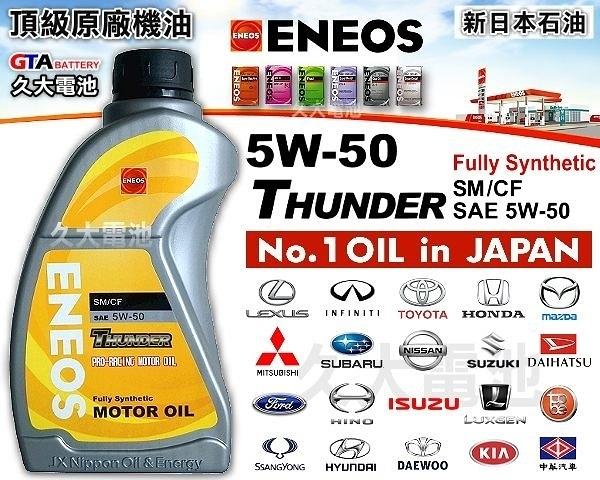 【久大電池】 ENEOS 新日本石油 5W-50 5W50 THUNDER 日本車原廠最高等級機油 日本原廠新車使用機油