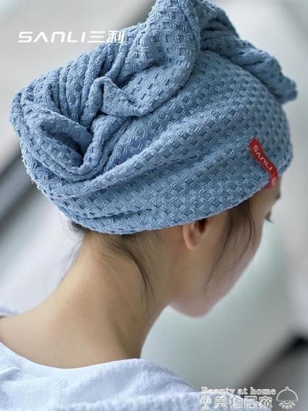 幹髮帽 三利歐陽娜娜干發帽女超強吸水速干浴帽干發巾擦頭發毛巾洗包頭巾 美物居家 免運