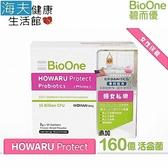 【海夫】碧而優 160億 HOWARU Protect 婦女私樂益生菌 (30包/盒)