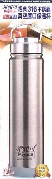 米雅可 經典316不銹鋼真空廣口保溫杯750cc【41007580】保溫杯 保冰杯 不鏽鋼保溫杯《八八八e網購