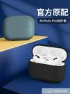 耳機盒3s超薄透明軟殼無線耳機套【七月特惠】