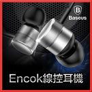 Baseus Enock 線控耳機【H78】【ROCK重低音】入耳式運動重低音 線控耳機 帶麥語音話通用