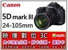《映像數位》CANONEOS 5D Mark III24-105mm  套餐價【彩虹公司貨] 【套餐全配】 C