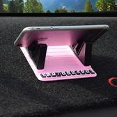 手機支架停車牌防滑墊車內創意萬能通用多功能zh1046【極致男人】