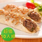 【紅龍】招牌肉捲10條入任選組(和風牛/美式雞/泡菜牛/胡椒豬)
