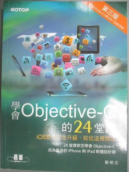 【書寶二手書T4/電腦_XFH】學會Objective-C的24堂課3/e_蔡明志