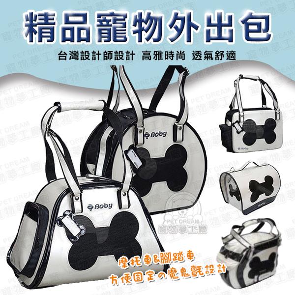 精品寵物外出包(瑕疵品) 台灣設計師設計 寵物外出包 外出包 狗外出 寵物外出 寵物旅行包-2