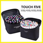 新年好禮85折 麥克筆套裝TOUCHFIVE新5代學生動漫手繪彩色繪畫油性筆30-80色