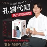 韓國 MAXIM 麥心 KANU 美式深焙咖啡 附不鏽鋼杯 (100入) 90g 咖啡 即溶咖啡 韓國咖啡 沖泡
