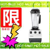《現貨快閃限時賣!!》Vita-Mix Vitamix TNC5200 維他美仕 全營養調理機 (大侑公司貨/白色款)