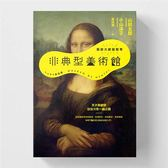 非典型美術館:藝術大師變態考