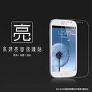 ◆亮面螢幕保護貼 SAMSUNG 三星 ...