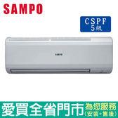 SAMPO聲寶10-13坪AU/AM-PC72定頻分離式一對一冷氣空調_含配送到府+標準安裝【愛買】